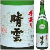 晴雲 純米吟醸 手造り晴雲 1800ml瓶