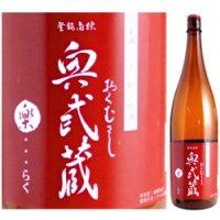 武蔵鶴 奥武蔵 楽(らく) 1800ml瓶