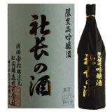 帝松 吟醸 社長の酒 1800ml瓶